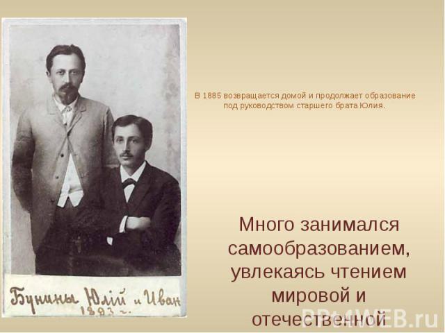 В 1885 возвращается домой и продолжает образование под руководством старшего брата Юлия.