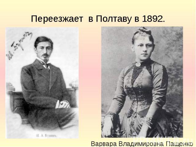 Переезжает в Полтаву в 1892.
