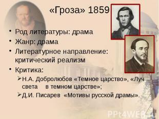 «Гроза» 1859 Род литературы: драма Жанр: драма Литературное направление: критиче