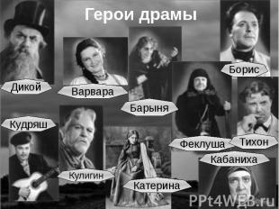 Герои драмы