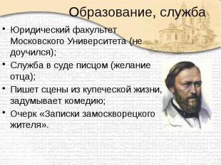 Образование, служба Юридический факультет Московского Университета (не доучился)