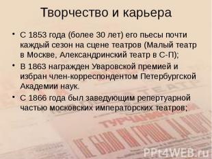 Творчество и карьера С 1853 года (более 30 лет) его пьесы почти каждый сезон на