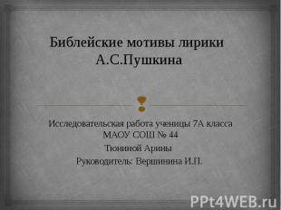 Библейские мотивы лирики А.С.Пушкина Исследовательская работа ученицы 7А класса