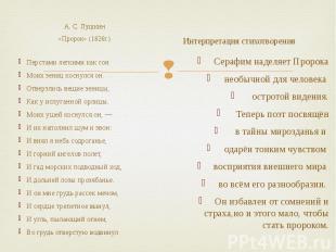 А. С. Пушкин «Пророк» (1826г.)