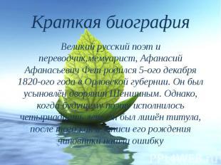 Краткая биография Великий русский поэт и переводчик,мемуарист, Афанасий Афанасье