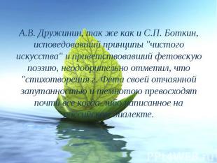 """А.В. Дружинин, так же как и С.П. Боткин, исповедовавший принципы """"чистого и"""