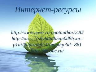 Интернет-ресурсы http://www.epwr.ru/quotauthor/220/ http://xn----7sbybdtdb5an0d8