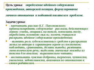 Задачи урока: - прочитать рассказ К.Г. Паустовского; проанализировать содержание