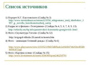 1) Портрет К.Г. Паустовского (Слайд № 3) http://www.torrentshunt.ru/torrent12155