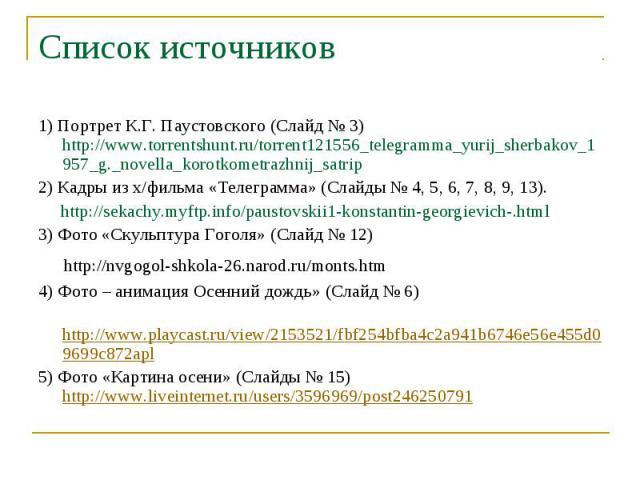 1) Портрет К.Г. Паустовского (Слайд № 3) http://www.torrentshunt.ru/torrent121556_telegramma_yurij_sherbakov_1957_g._novella_korotkometrazhnij_satrip 1) Портрет К.Г. Паустовского (Слайд № 3) http://www.torrentshunt.ru/torrent121556_telegramma_yurij_…