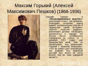 Горький говорит в «Несвоевременных мыслях»: революция станет тем деянием, благод