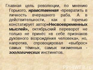 Главная цель революции, по мнению Горького, нравственная -превратить в личность