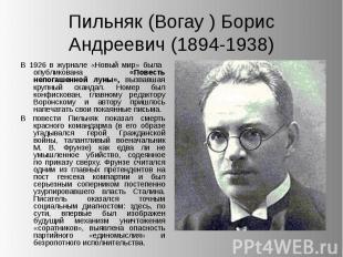 В 1926 в журнале «Новый мир» была опубликована «Повесть непогашенной луны», вызв