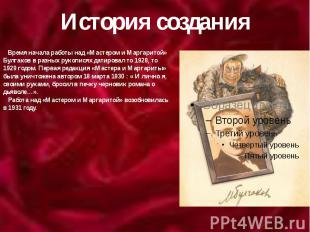 История создания Время начала работы над «Мастером и Маргаритой» Булгаков в разн
