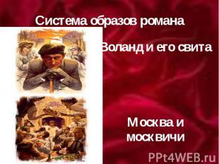 Система образов романа Воланд и его свита Москва и москвичи