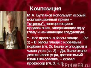 """Композиция М.А. Булгаков использует особый композиционный прием – """"скрепы"""", повт"""