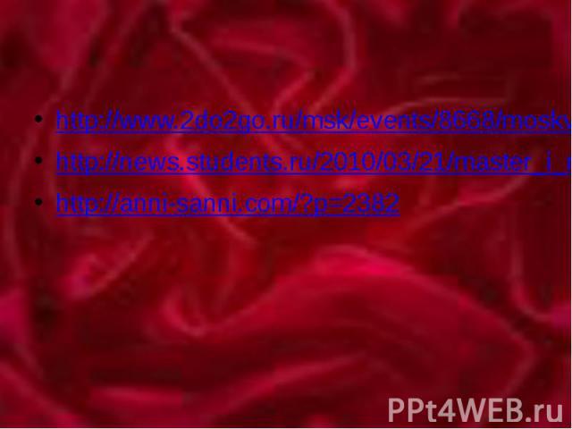 http://www.2do2go.ru/msk/events/8668/moskva-mastera-i-margarity-s-poseshcheniem-muzeya http://news.students.ru/2010/03/21/master_i_margarita.html http://anni-sanni.com/?p=2382