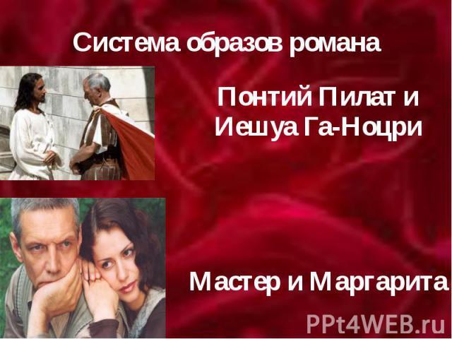 Система образов романа Понтий Пилат и Иешуа Га-Ноцри Мастер и Маргарита