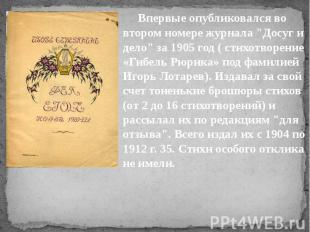 """Впервые опубликовался во втором номере журнала """"Досуг и дело"""" за 1905"""
