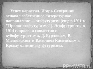 Успех нарастал. Игорь Северянин основал собственное литературное направление — э