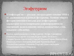 Эгофутуризм Э гофутури зм — русское литературное течение 1910-х гг., развившееся