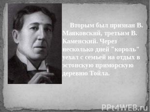 Вторым был признан В. Маяковский, третьим В. Каменский. Через несколько дней &qu