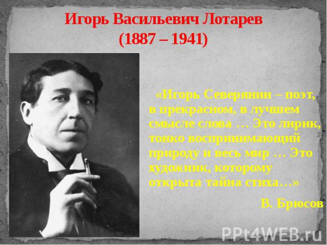 Игорь Васильевич Лотарев (1887 – 1941)