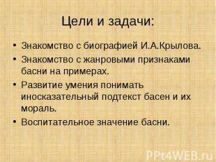 Знакомство с биографией И.А.Крылова. Знакомство с биографией И.А.Крылова. Знаком