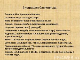 Родился И.А. Крылов в Москве. Родился И.А. Крылов в Москве. Отставка отца, отъез