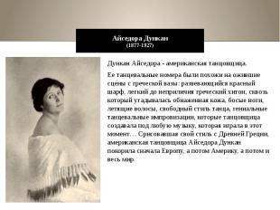 Айседора Дункан (1877-1927)