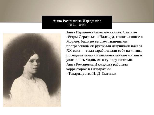 Анна Романовна Изряднова (1891—1946)