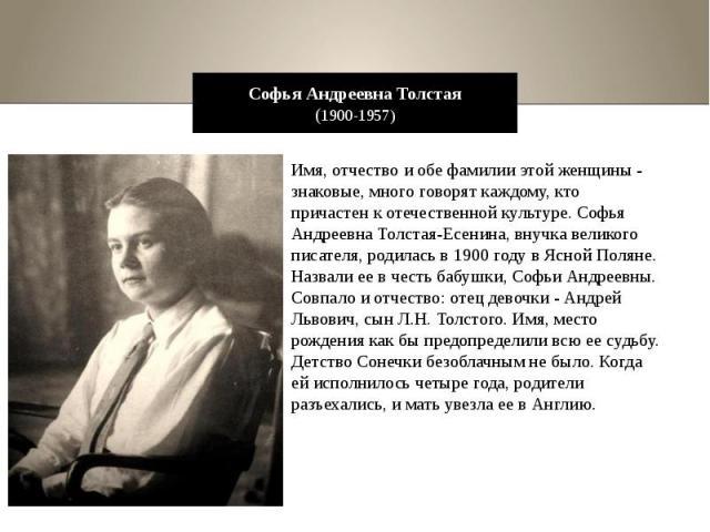Софья Андреевна Толстая (1900-1957)