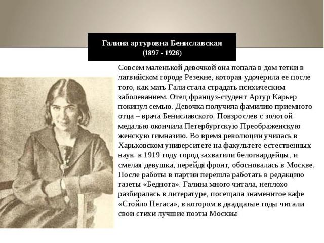 Галина артуровна Бениславская (1897 - 1926)