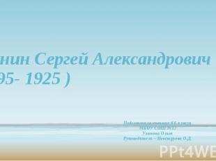 Есенин Сергей Александрович (1895- 1925 ) Подготовила ученица 6 б класса МБОУ СО