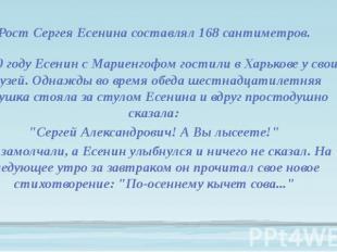 Рост Сергея Есенина составлял 168 сантиметров. В 1920 году Есенин с Мариенгофом