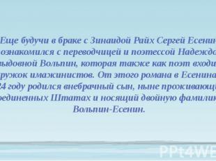 Еще будучи в браке с Зинаидой Райх Сергей Есенин познакомился с переводчицей и п