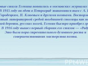 Впервые стихи Есенина появились в московских журналах в 1914 году. В 1915 году о