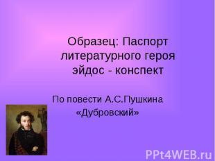 Образец: Паспорт литературного героя эйдос - конспект По повести А.С.Пушкина «Ду