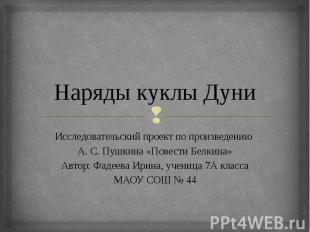 Наряды куклы Дуни Исследовательский проект по произведению А. С. Пушкина «Повест