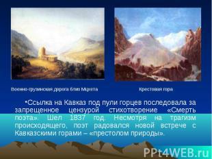 Ссылка на Кавказ под пули горцев последовала за запрещенное цензурой стихотворен