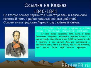 Ссылка на Кавказ 1840-1841  В сентябре 1840 года в