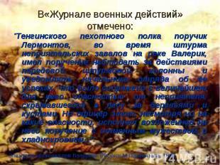 """В«Журнале военных действий» отмечено: """"Тенгинского пехотного полка поручик"""