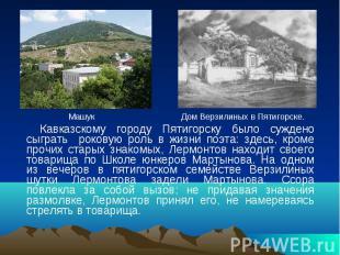 Кавказскому городу Пятигорску было суждено сыграть роковую роль в жизни поэта: з