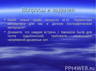 Вопросы и задания Какие новые грани личности М.Ю. Лермонтова раскрылись для вас
