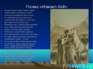 Поэма «Измаил-бей» Приветствую тебя ,Кавказ седой! Твоим горам я путник не чужой