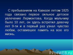 С пребыванием на Кавказе летом 1825 года связано первое сильное детское увлечени
