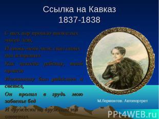 Ссылка на Кавказ 1837-1838 С тех пор прошло тяжелых много лет, И вновь меня меж