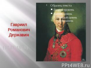 Гавриил Романович Державин (1743-1816)