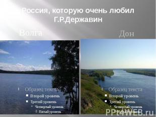 Россия, которую очень любил Г.Р.Державин Волга