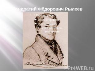Кондратий Фёдорович Рылеев